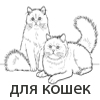 машинки для стрижки кошек